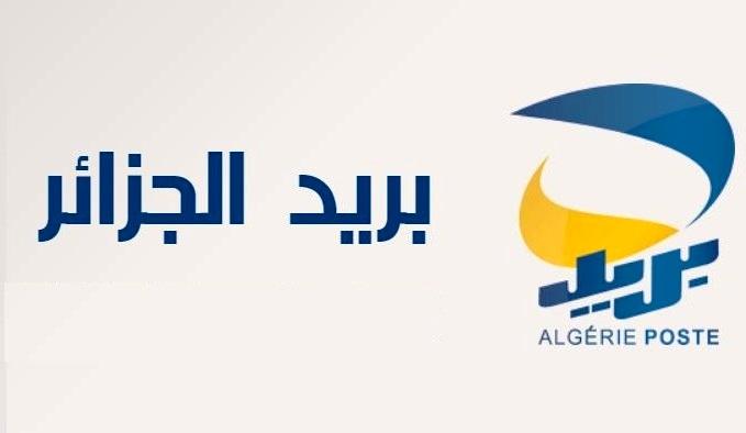 Algérie-Postes: Changement du calendrier des versements des retraites