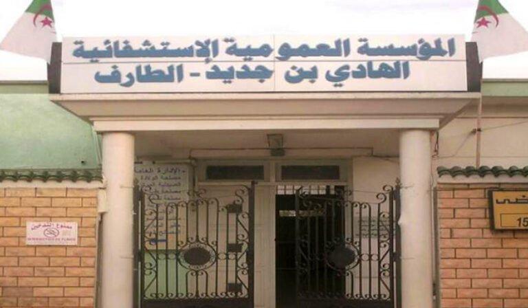 El Tarf : incendie au niveau du bloc opératoire de chirurgie générale de l'EPH El Hadi Bendjedid
